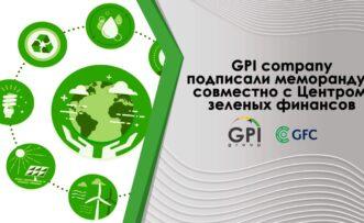 GPI Group подписали меморандум совместно с Центром зеленых финансов