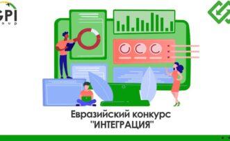 """Казахстанские предприниматели смогут принять участие в ежегодном международном конкурсе """"Интеграция"""" в 2021 году."""